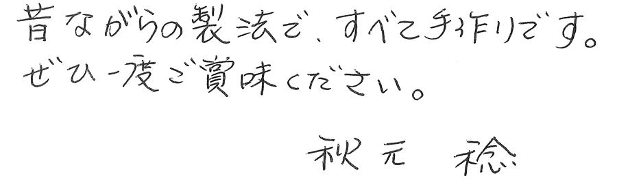 img_aisatu01